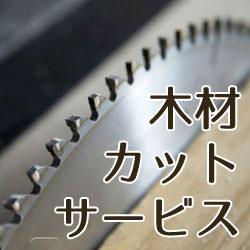 無垢材の四国加工