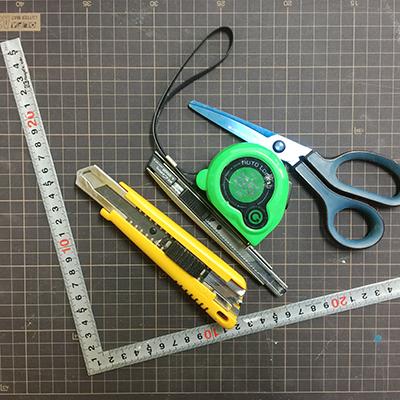 用意する物:道具
