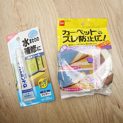 用意する物:シール材、両面テープ