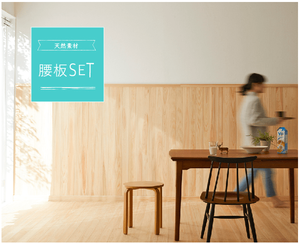 【和・カフェ系】四国産!無垢のヒノキを使用した腰板(羽目板)が売りの四国加工さん