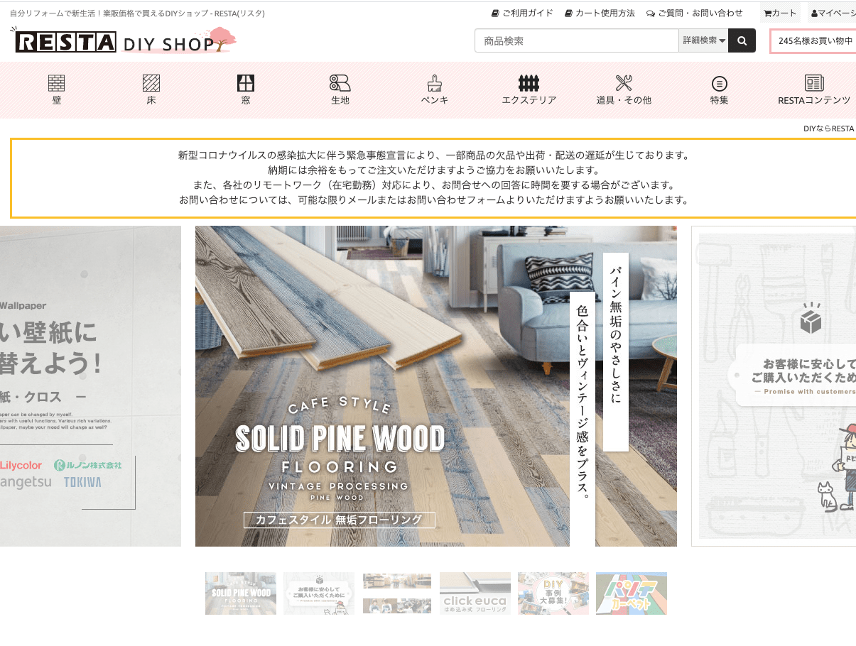 【オールジャンル】サイトが見やすい!<br>DIY商品を網羅しているRESTAさん